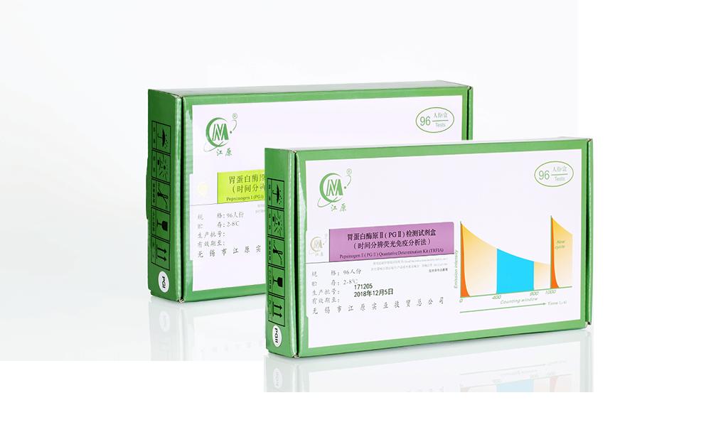 胃卵白酶原检测试剂盒